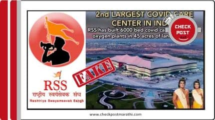 RSS didnt build Indore covid centre checkpost marathi fact
