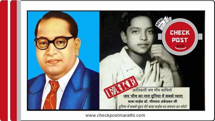 Viral pic claiming Dr Ambedkar's childhood pic is of Vilasrao Deshmukh's
