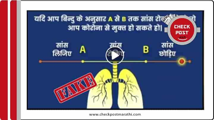 holding breath for 10 second corona test is fake checkpost marathi fact