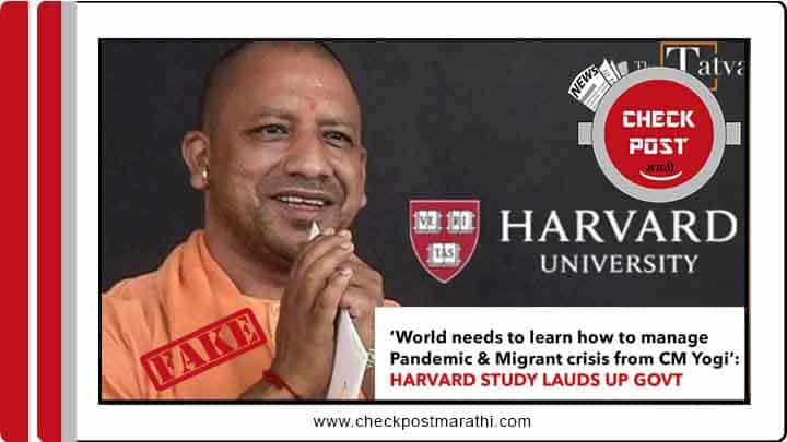no harvard university never laud yogi government