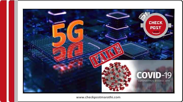 5G testing causes corona virus checkpost marathi fact