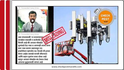 5G testing dangerous to kids viral posts are misleading checkpost marathi fact check