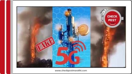 5G tower burnt in Gujrat is fake checkpost marathi fact check