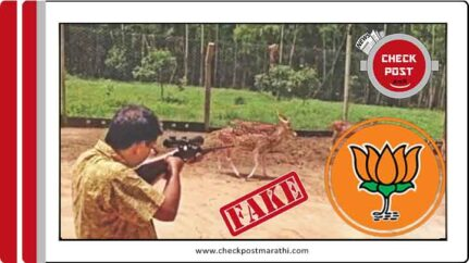 BJP MP Anil Upadhyay hunting deer claim with viral video is fake checkpost marathi fact