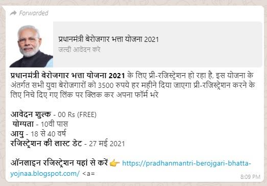 Berojgar bhatta viral msg