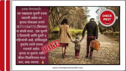 Covid death girls adaption appeal vira post checkpost marathi fact