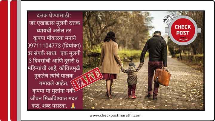 Covid death girls adaption appeal vira post checkpost marathi fact