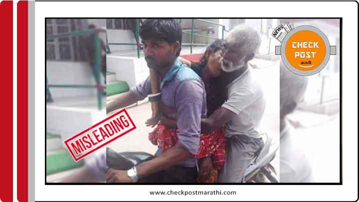 Dead body on bike viral photo checkpost marathi fact