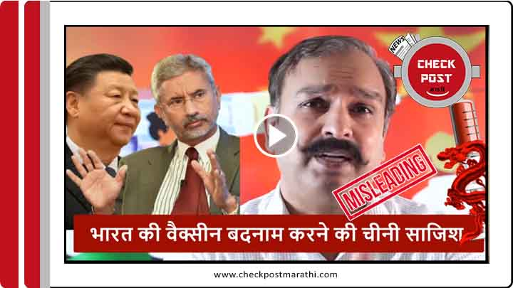 Dr Yashwant Chaudhary viral video about vaccine diplomacy is misleading