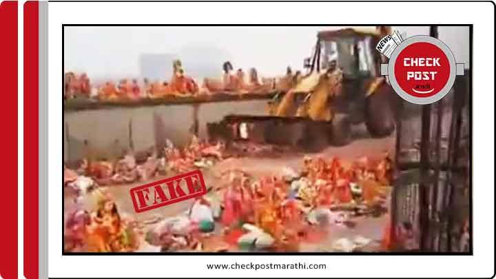 Hindus demolishing god idols and converting into islam checkpost marathi fact