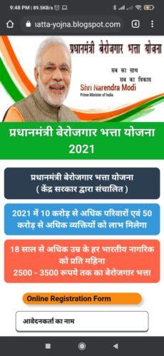 Homepage PM berojgar yojna fake site