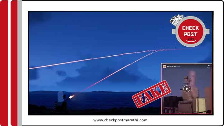 Iron Dome israeal fake video clip is of Arma 3 game checkpost marathi fact