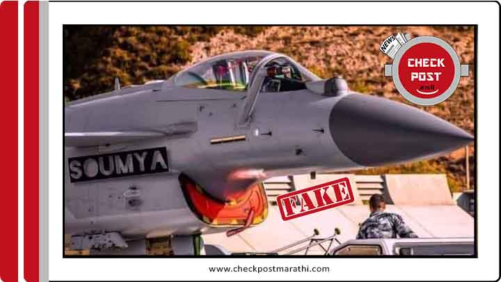 Israel Airforce not given Soumya Santosh's name to thier Jet checkpost marathi fact check
