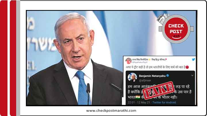 Israel PM benjamin netanyahu viral tweet about India is fake checkpost marathi fact check