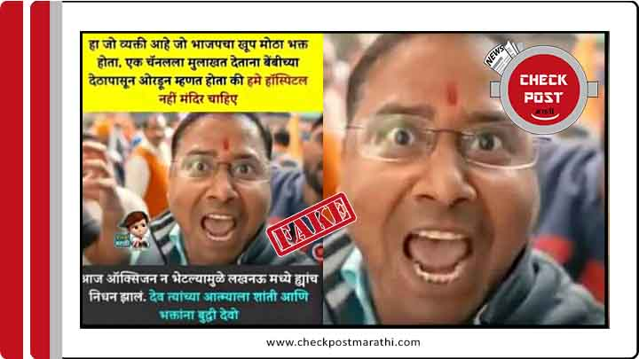 Man demanding temple instead of hospital not died viral claims are fake checkpost marathi fact