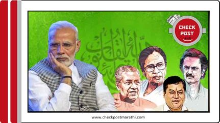 Muslim percentage increased in elected members in the west bengal and states viral post fact check marathi