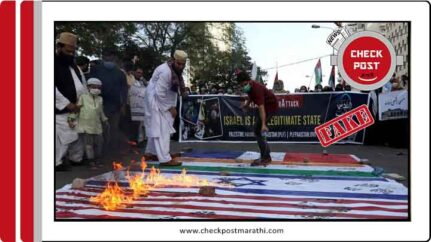 Palestini people arent burning indian flag viral claims are fake checkpost marathi fact