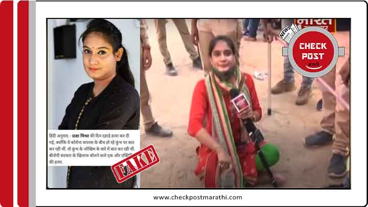 Pradnya Mishra Murder claims are rumours checkpost marathi fact