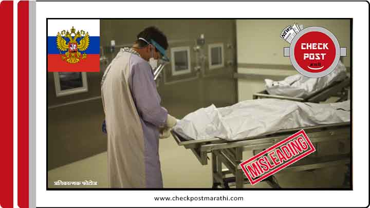 Russia covid19 dead body autopsy viral messages are fake checkpost marathi fact