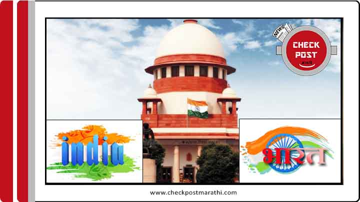 SC never pased order to use bharat instead of india checkpost marathi fact