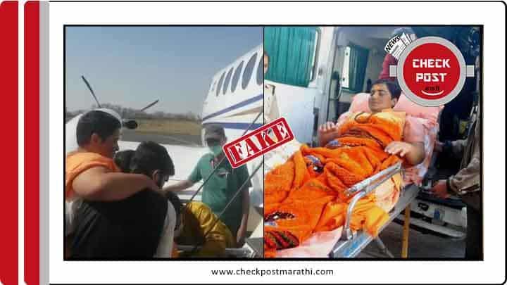 Sadhvi Pragnya admited to mumbai hospital is fake news checkpost marathi