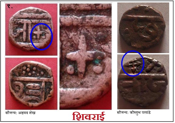 Shivrai with plus sign pictures