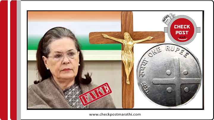 Sonia Gandhi printed cross lines on one rupee to promote chrestianity is fake claim checkpost marathi fact