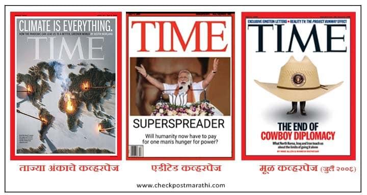 TIME magazine never said Super spreader to Modi fact check
