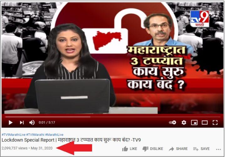 TV9 Marathi unclock 5 news