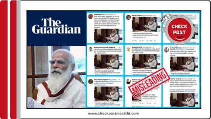 The Guardian not praising Modi checkpost marathi fact
