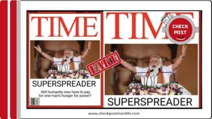 Time magazine cover page showing Modi as a Super Spreader is work of photoshop checkpost marathi fact