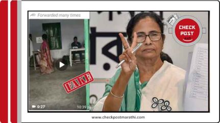 Viral videos to claim TMC captured booth are old checkpost marathi fact