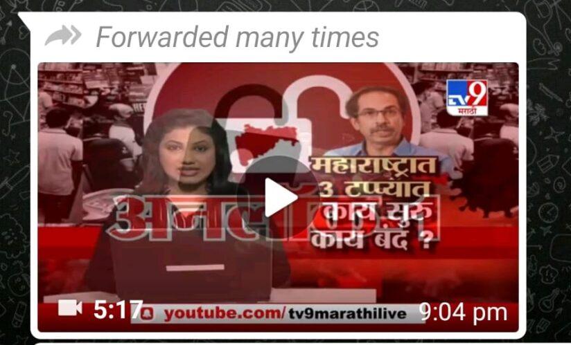 Whatsapp viral tv9 marathi news