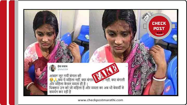 bangladeshi harrased girls's pic been shared as wes bengal violence checkpost marathi fact