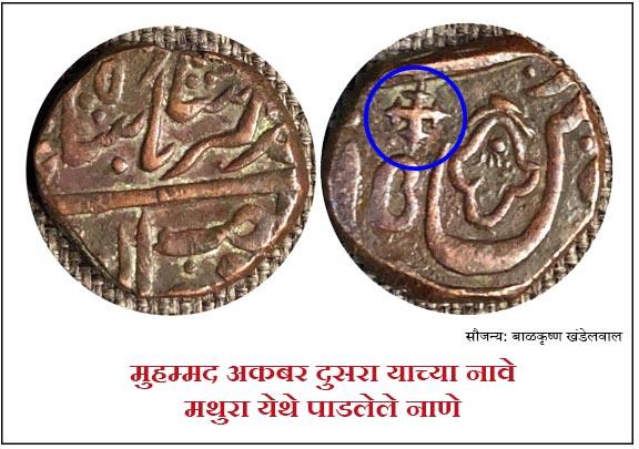 coins of muhabbat akbar 2nd