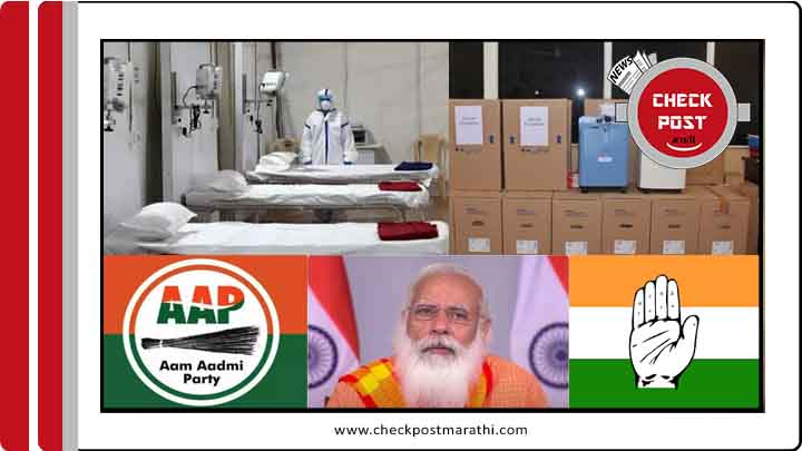 congress aap making fake shortage of health faciliteis with muslims fake claims