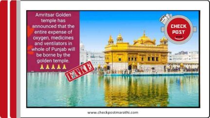 expense of oxygen and medicine of punjab will be borne by golden temple is fake news checkpost marathi fact