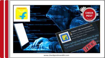 flipkart anniversary gift fake messages check post marathi fact