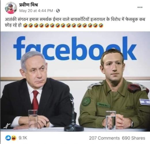 netanyahu with mark zukarberg photo in facebook post
