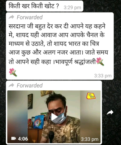 Viral video with claim on whatsapp