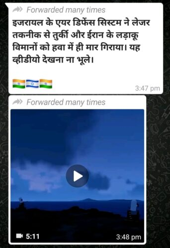iron dome fake clip whatsapp forward