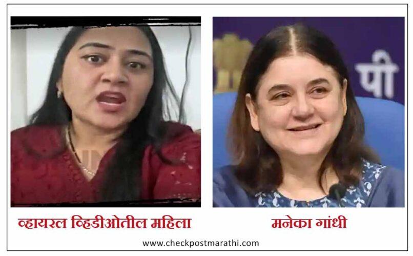 maneka gandhi vs viral video lady checkpost marathi fact