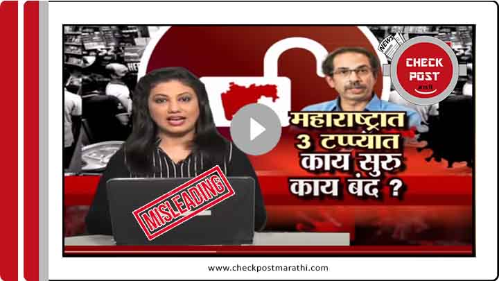 tv9-marathi-viral-news-video-about-unlock-guidelince-is-of-last-year-checkpost-marathi-fact-check