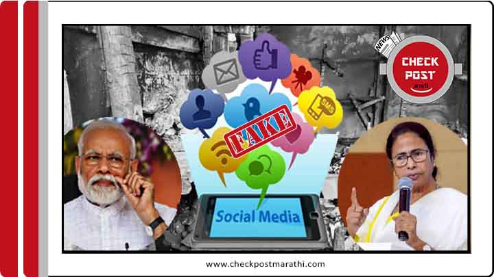 west bengal post poll violence fake news fact file checkpost marathi fact
