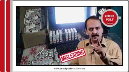 10000 sim card holder javed spreading communal tention on social media claim is fake checkpost marathi fact