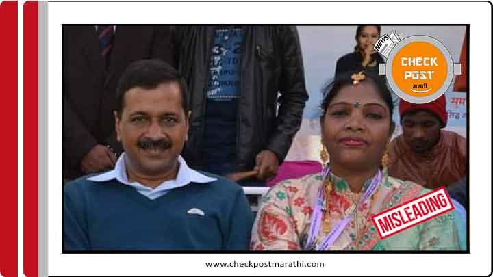 Arvind Kejrival with Prabha Minj Checkpost Marathi Fact