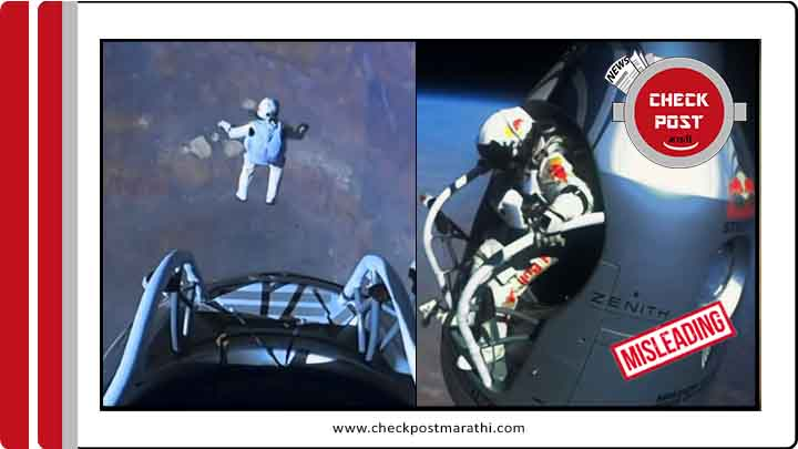 Astronaut jumped from space ship viral video misleading check post marathi