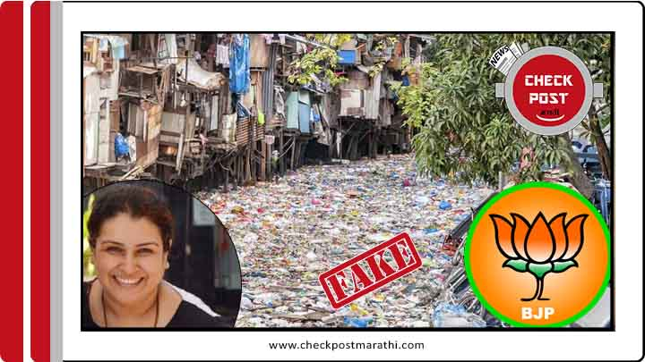 BJP Priti Gandhi shared phillipines pic as mumbai's mithi river check post marathi fact