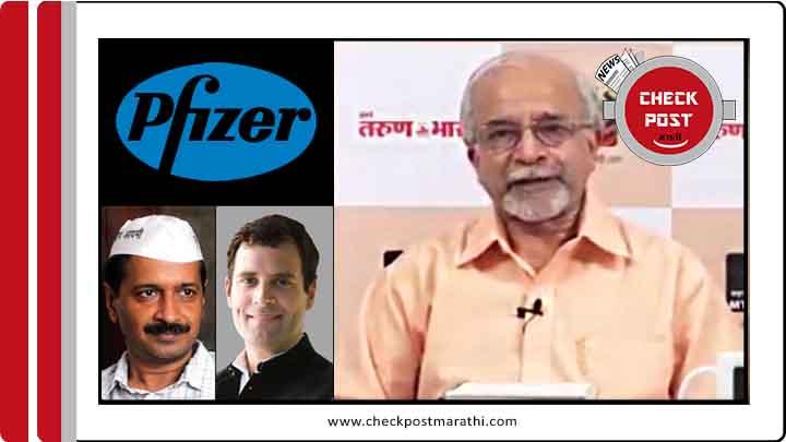 Changrakant nene of tarun bharat accusing kejriwal rahul for pfizer promotion checkpost marathi fact sheet
