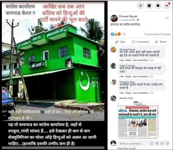 Claim about Waynad Congress office FB post_checkpost marathi fact
